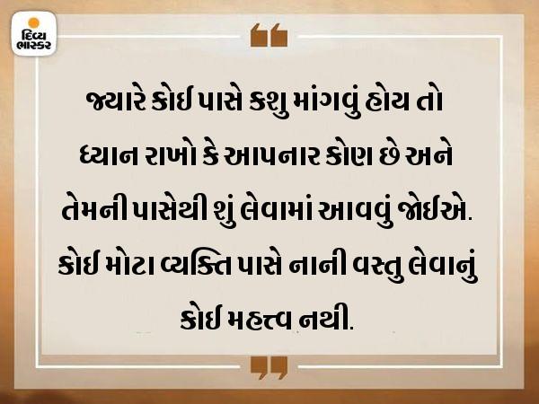 મોટા કામમાં સફળતા મળે તો નાની-નાની ઇચ્છાઓ ઉપર અટકવું જોઈએ નહીં|ધર્મ,Dharm - Divya Bhaskar