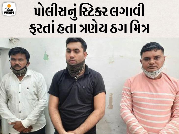 રાજસ્થાનમાં પૈસા બમણા કરી આપવાની ખાતરી આપી લોકોની છેતરપિંડી કરતા હતા, ગુજરાત પોલીસના સ્ટિકર લગાવી ફરતાં હતા|ઈન્ડિયા,National - Divya Bhaskar