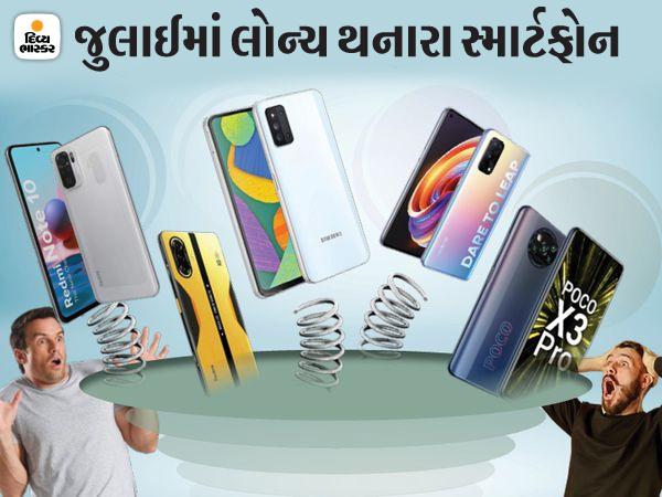 આ મહિનામાં દમદાર બેટરી અને પ્રોસેસરથી સજ્જ આ 5 સ્માર્ટફોન લોન્ચ થશે, જાણો તમારા બજેટમાં કયો ફોન રહેશે|ગેજેટ,Gadgets - Divya Bhaskar