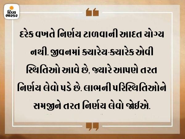 સતત નિર્ણય લેવામાં મોડું કરશો તો સારી તક હાથમાંથી સરકી શકે છે|ધર્મ,Dharm - Divya Bhaskar