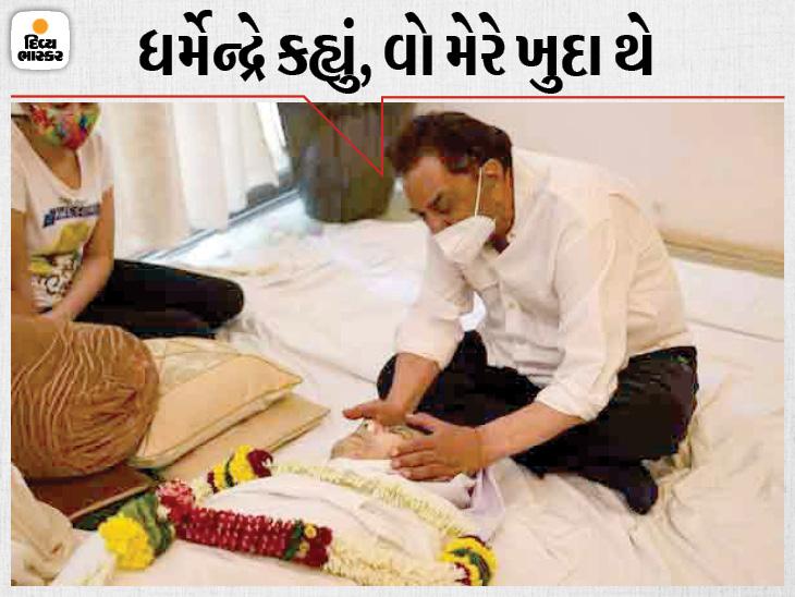 દિલીપ કુમારનું માથું ખોળામાં લઈ ધર્મેન્દ્ર રડ્યા, સાયરાબાનો પતિના દેહને નિહાળતા જ રહ્યાં|બોલિવૂડ,Bollywood - Divya Bhaskar