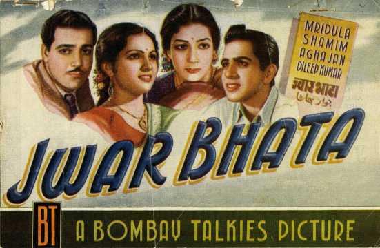 'બોમ્બે ટૉકિઝ'એ પ્રોડ્યુસ કરેલી 'જ્વાર ભાટા' ફિલ્મથી દિલીપ કુમારની ફિલ્મી કારકિર્દી શરૂ થઈ