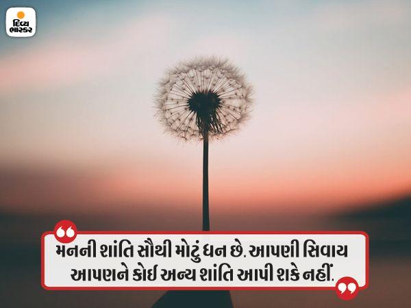 શાંતિ યુદ્ધ માત્ર શ્રેષ્ઠ જ નહીં, પરંતુ વધારે મુશ્કેલ પણ હોય છે|ધર્મ,Dharm - Divya Bhaskar