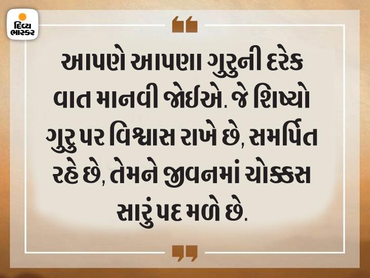ગુરુ પર ભરોસો અને સમર્પણ ભાવ રાખશો તો સારાં ફળ ચોક્કસ મળે છે|ધર્મ,Dharm - Divya Bhaskar
