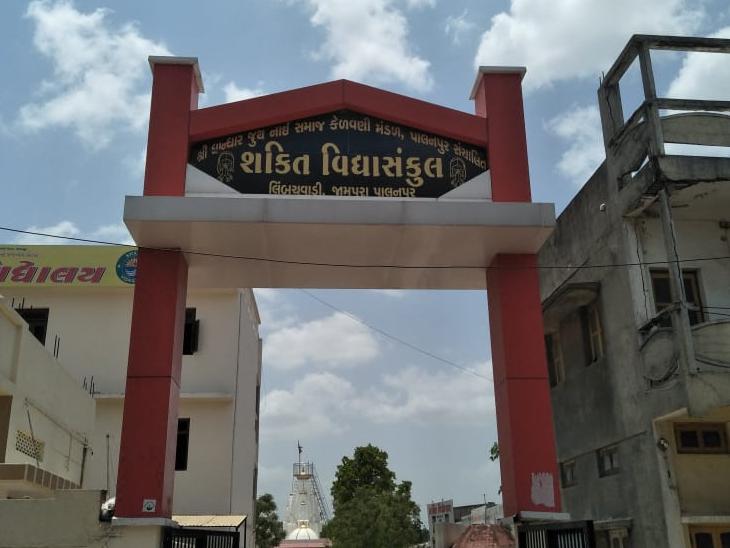 પાલનપુર જીઆઇડીસી વિસ્તારમાં શક્તિ વિદ્યાલયની તસવીર - Divya Bhaskar