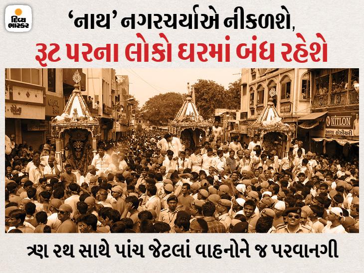 અમદાવાદમાં સમગ્ર રૂટ પર કર્ફ્યૂ સાથે ભગવાન જગન્નાથની રથયાત્રા નીકળશે, તમામ બ્રિજ બંધ રહેશે, અષાઢી બીજે વરસાદની પણ આગાહી|અમદાવાદ,Ahmedabad - Divya Bhaskar