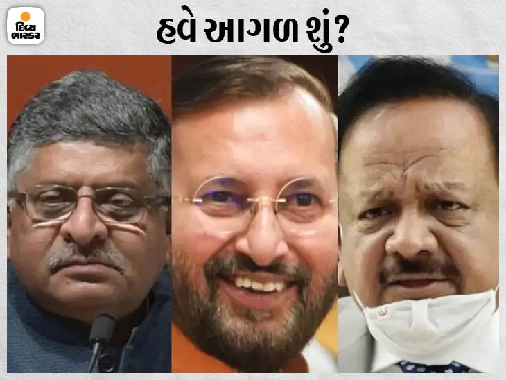 રવિશંકર પ્રસાદ, પ્રકાશ જાવડેકર, હર્ષવર્ધનને શું BJP સંગઠનમાં જવાબદારી મળશે?; આગામી વર્ષે પાંચ રાજ્યોમાં છે ચૂંટણી ઈન્ડિયા,National - Divya Bhaskar