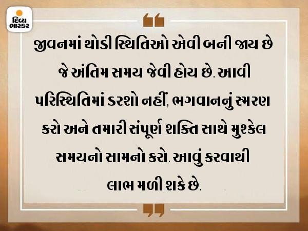 મોટા સંકટના સમયે પરમાત્માનું ધ્યાન કરો અને પોઝિટિવિટી સાથે આગળ વધવું જોઈએ|ધર્મ,Dharm - Divya Bhaskar