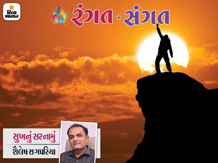 શું તમારે સફળતાના આકાશમાં ઊંચે-ઊંચે ઊડવું છે... તો અનુકૂળતા અને સગવડતાની ડાળ છોડો તો જ સફળતા મળશે|રંગત-સંગત,Rangat-Sangat - Divya Bhaskar