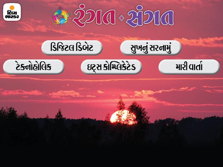 શું રથયાત્રામાં બધા નિયમોનું પાલન થશે? સફળતાના આકાશમાં ઊંચે ઊડવું હોય તો શું કરવું પડે? આજનું 'રંગત-સંગત' આ રહ્યું|રંગત-સંગત,Rangat-Sangat - Divya Bhaskar