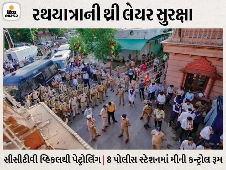 અમદાવાદમાં રથયાત્રાના રૂટ પર પોલીસથી લઈને ચેતક કમાન્ડો સુધીની ટીમો તહેનાત, 15 ડ્રોન કેમેરાથી બાજ નજર રખાશે અમદાવાદ,Ahmedabad - Divya Bhaskar