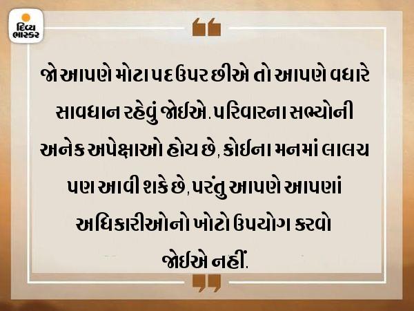 જ્યારે આપણી પાસે કોઈ મોટું પદ અને અધિકાર હોય તો ભ્રષ્ટાચારથી બચવું જોઈએ|ધર્મ,Dharm - Divya Bhaskar