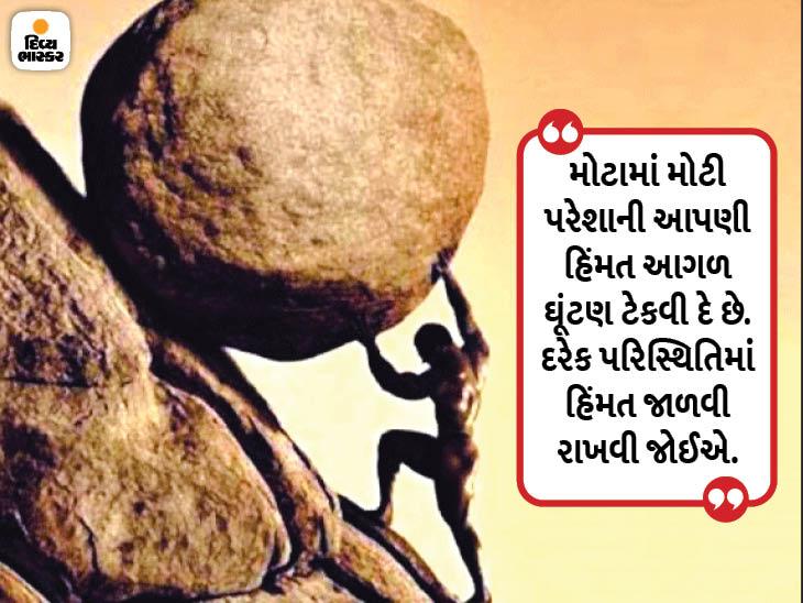 હંમેશાં ધ્યાન રાખો કે આપણાં સફળ થવાનો સંકલ્પ, કોઈ અન્ય સંકલ્પ કરતા વધારે મહત્ત્વપૂર્ણ છે|ધર્મ,Dharm - Divya Bhaskar