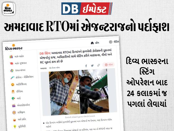 અમદાવાદ RTOમાં દિવ્યાંગ ઝેરોક્ષ સ્ટોરના સંચાલકને અધિકારીએ ખખડાવ્યા,ARTOને તપાસ સોંપાઈ અમદાવાદ,Ahmedabad - Divya Bhaskar