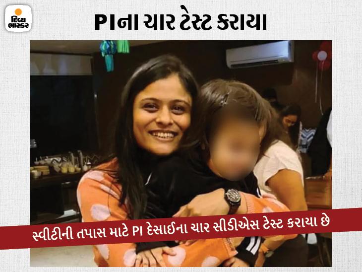 સ્વીટી પટેલની ગુજરાતભરમાં પોલીસે શોધખોળ શરૂ કરી છે.