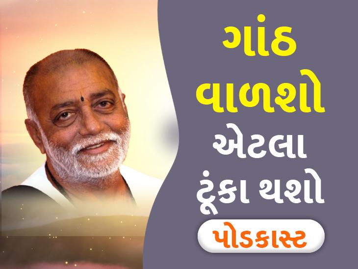 બાપુ નાપાસ થતાં ત્યારે તેમના પિતાજી શું કરતાં? દરેક લોકોએ સાંભળવા જેવી વાત ધર્મ દર્શન,Dharm Darshan - Divya Bhaskar