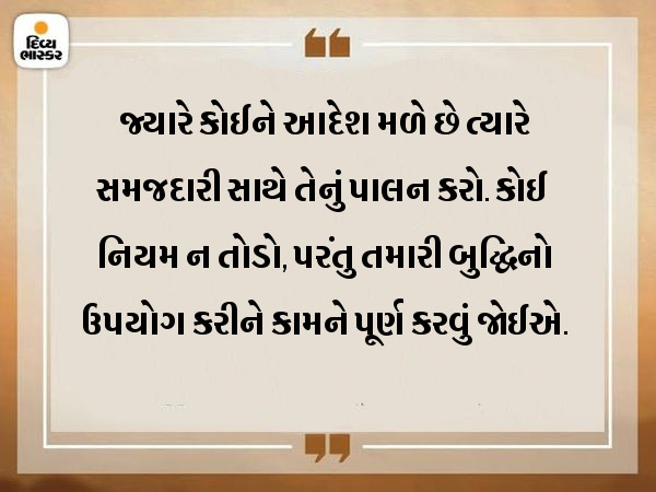 જ્યારે પણ કોઈ આદેશનું પાલન કરવાનું હોય તો પરિસ્થિતિ જોઈને કામમાં થોડો ફેરફાર પણ કરી શકો છો|ધર્મ,Dharm - Divya Bhaskar