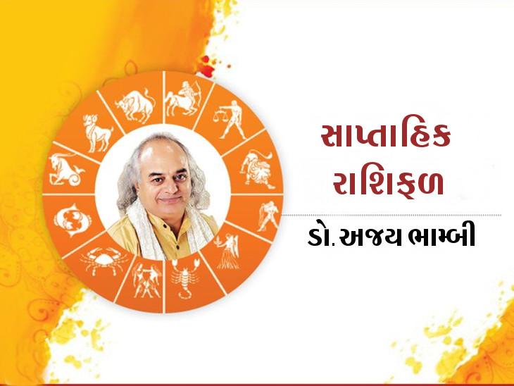 11 થી 17 જુલાઈ સુધી કુંભ સહિત આઠ રાશિઓ માટે ઉન્નતિ અને ફાયદો આપનાર સમય રહેશે|જ્યોતિષ,Jyotish - Divya Bhaskar