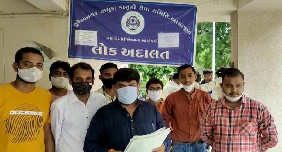 સુરેન્દ્રનગરમાં તાલુકા મથકોએ યોજાયેલી લોક અદાલતમાં 10.55 કરોડની રિકવરી કરવામા આવી - Divya Bhaskar