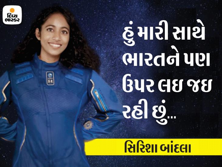 4 વર્ષની ઉંમરે એકલી જ અમેરિકા ગઇ હતી, ધરતીથી 3 લાખ ફુટ ઉપર ઊડાન ભરી; અંતરિક્ષમાં જનારી ભારતમાં જન્મેલી બીજી મહિલા વર્લ્ડ,International - Divya Bhaskar