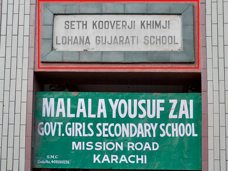શાળાનું નામ બદલીને 'મલાલા યુસુફઝઈ' રાખવામાં આવતા વિરોધ થયો હતો - Divya Bhaskar
