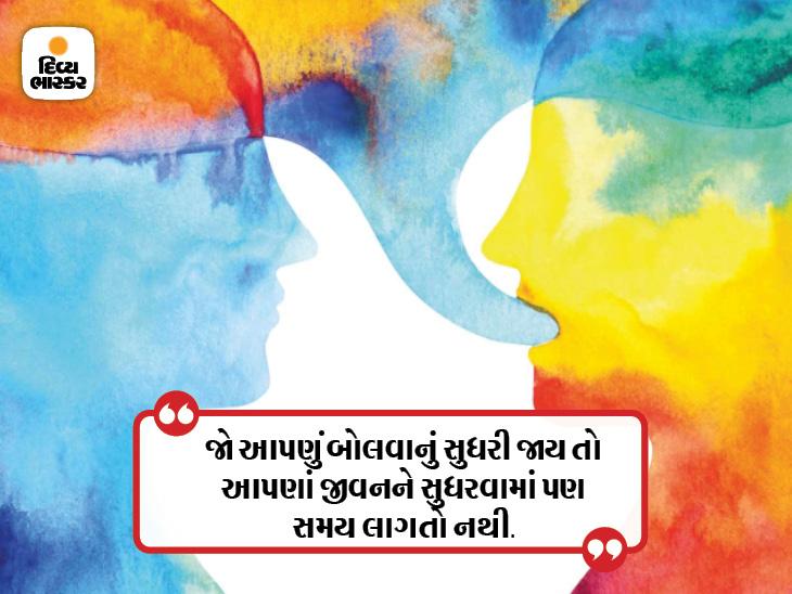 કોઈપણ વ્યક્તિ બહારની પરેશાનીઓથી ડરતો નથી, વ્યક્તિ તો પોતાની નબળાઈઓથી હારી જાય છે|ધર્મ,Dharm - Divya Bhaskar