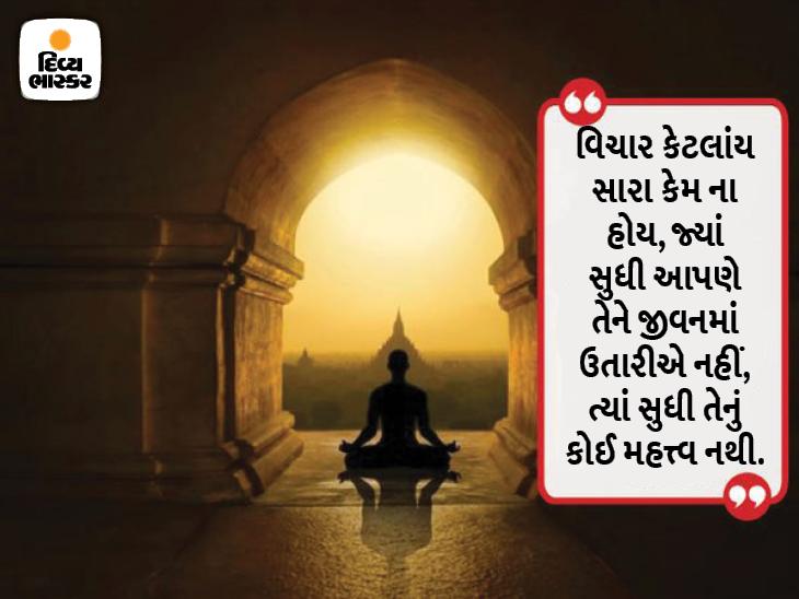 જે ઇચ્છો તે મળી જાય તો સફળતા છે, જે મળે છે, તેને પ્રેમ કરવો સૌથી મોટી પ્રસન્નતા છે|ધર્મ,Dharm - Divya Bhaskar