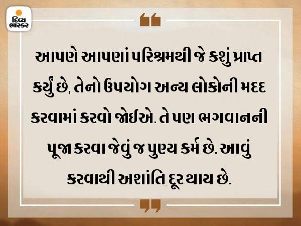પૂજા કરતી સમયે એવા કામ કરવાનો સંકલ્પ લેવો જોઈએ જેનાથી સમાજનું ભલુ થાય છે|ધર્મ,Dharm - Divya Bhaskar