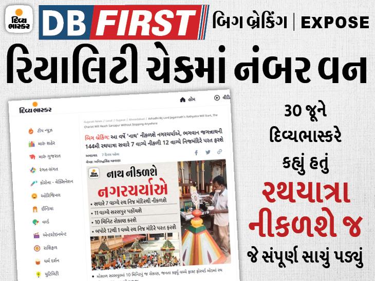 ફરીવાર DBનો અહેવાલ સચોટ ઠર્યો, 30મી જૂને લખ્યું હતું કે રથયાત્રા નીકળશે જ અને 12 વાગ્યા પહેલા ત્રણેય રથ નિજ મંદિરે પહોંચશે|અમદાવાદ,Ahmedabad - Divya Bhaskar