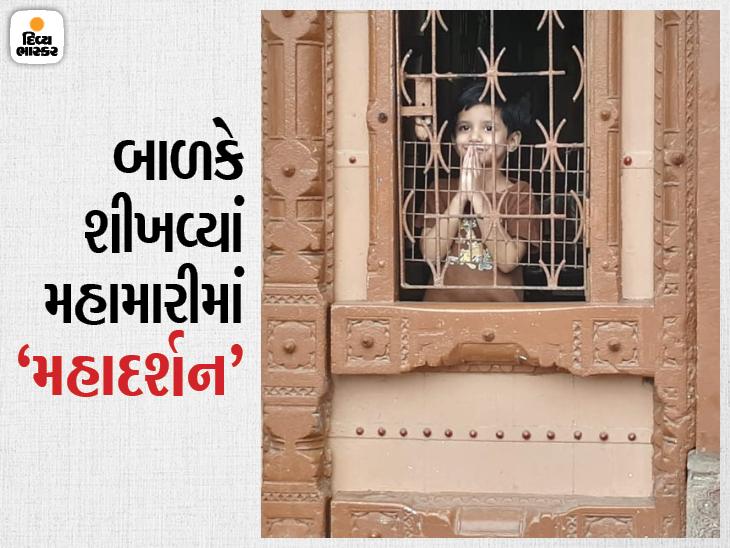શાહપુરમાં પોલીસે ઘરના દરવાજા બંધ કરાવી દીધા તો જાળીમાંથી ભગવાનનાં દર્શન કરી રહેલું નાનું બાળક. - Divya Bhaskar