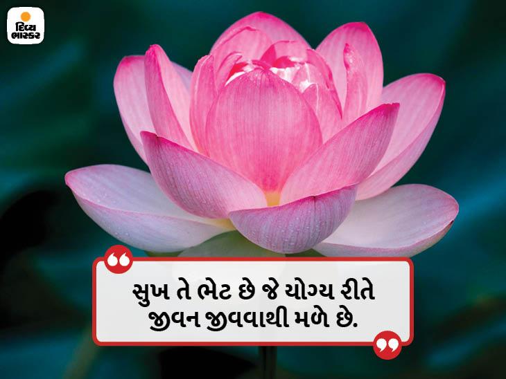 સૌથી વધારે સુખી તે વ્યક્તિ છે જે પોતાનાથી વધારે અન્ય લોકોના સુખને મહત્ત્વ આવે છે|ધર્મ,Dharm - Divya Bhaskar