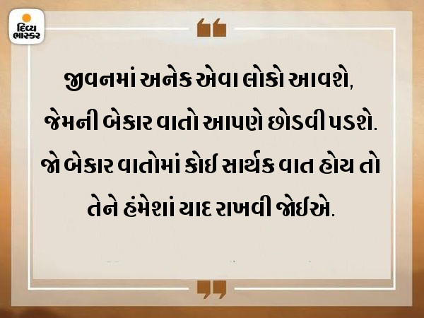 કોઈની બેકાર વાતોમાં કોઈ કામની વાત હોય તો તેને ધ્યાનથી સાંભળવી જોઈએ|ધર્મ,Dharm - Divya Bhaskar