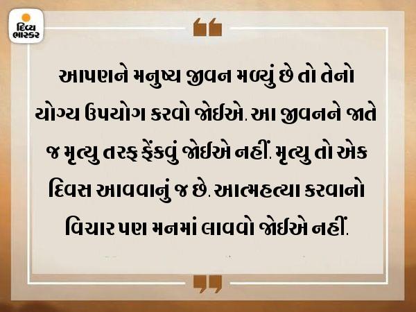 આત્મહત્યા જીવનનો દુરૂપયોગ કરવા જેવું પગલું છે, જીવન જીવવું પુણ્યનું કામ છે|ધર્મ,Dharm - Divya Bhaskar