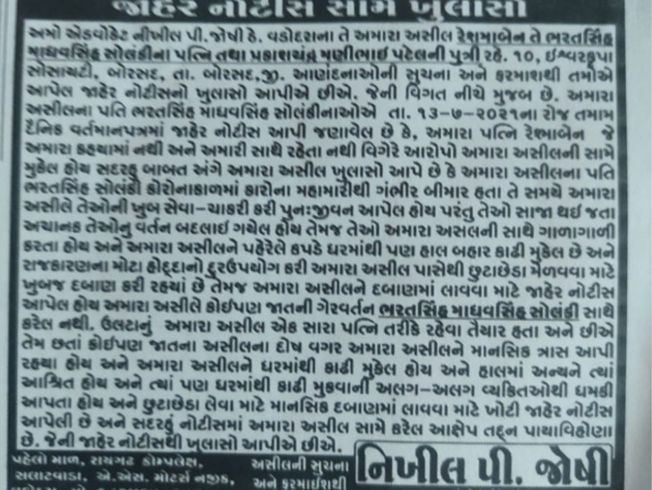 કોંગ્રેસના વરિષ્ઠ નેતા અને ગુજરાત કોંગ્રેસના ભૂતપૂર્વ પ્રમુખ ભરતસિંહ સોલંકીની નોટિસ સામે પત્ની રેશ્માબેનનો ખુલાસો