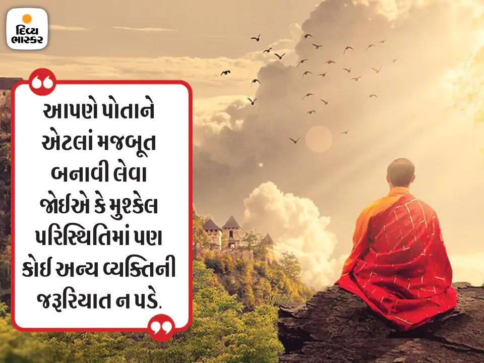 જે વ્યક્તિ પોતાના ઉપર વિશ્વાસ રાખે છે, તે અન્ય લોકોનો વિશ્વાસ જીતી શકે છે|ધર્મ,Dharm - Divya Bhaskar