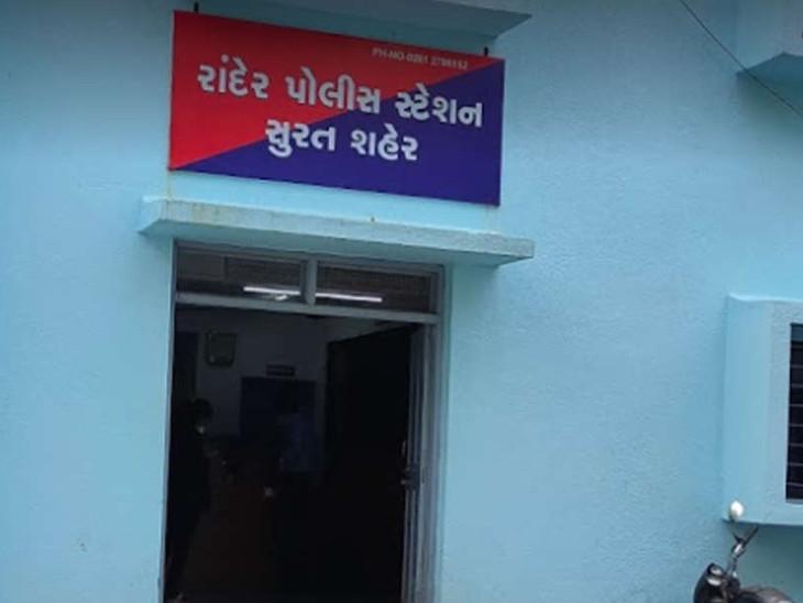 રાંદેર પોલીસે ફરિયાદના આધારે વધુ તપાસ હાથ ધરી છે. - Divya Bhaskar