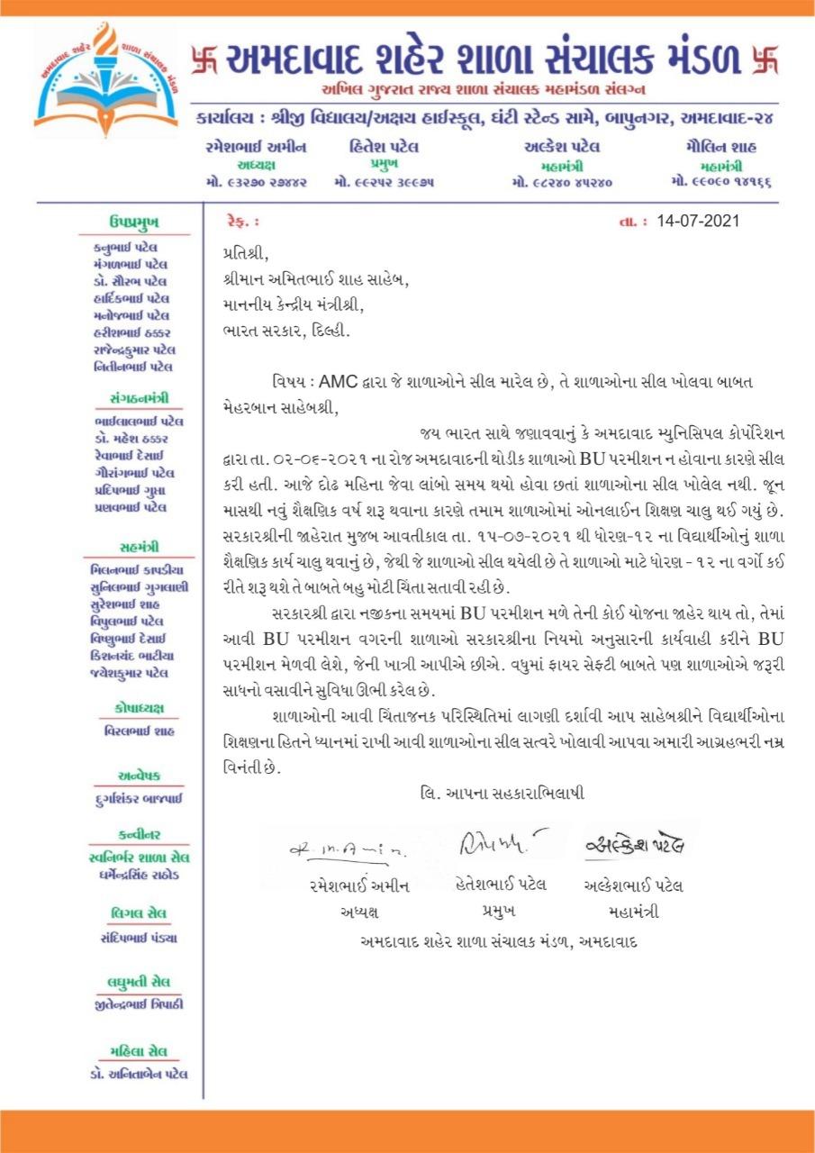 શહેર શાળા સંચાલક મંડળે અમિત શાહને લખેલો પત્ર