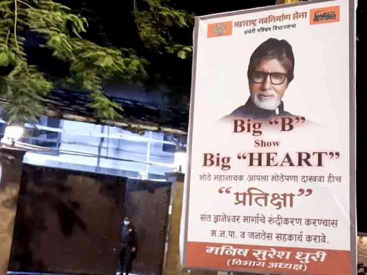 અમિતાભ બચ્ચનના ઘરની બહાર MNSએ પોસ્ટર લગાવ્યા, 'મોટું દિલ' રાખવાનું કહ્યું; રસ્તો પહોળો કરવામાં સહકાર આપવા અપીલ કરાઈ|બોલિવૂડ,Bollywood - Divya Bhaskar