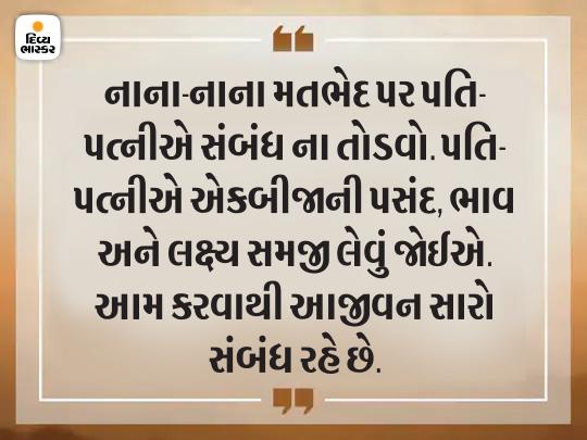 પતિ-પત્નીનાં લક્ષ્ય અલગ હોઈ શકે છે, બંનેએ એકબીજાનાં લક્ષ્યનું સન્માન કરવું જોઈએ|ધર્મ,Dharm - Divya Bhaskar