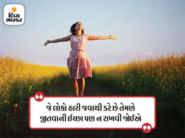 જે લોકો હારી જવાથી ડરે છે, તેમણે જીતવાની ઈચ્છા પણ ન રાખવી જોઈએ|ધર્મ,Dharm - Divya Bhaskar