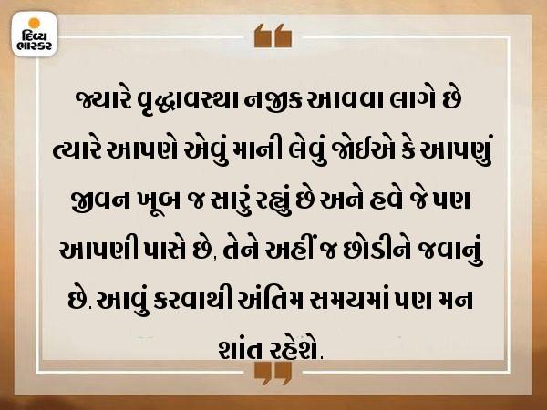 જન્મ લીધો છે તો મૃત્યુ પણ આવશે અને એકલાં જ જવું પડશે, એટલે લાલચ અને મોહથી બચવું|ધર્મ,Dharm - Divya Bhaskar