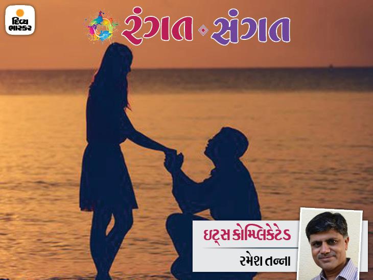 મનમાં વસી ગયેલી છોકરીને કારણે બીજે ક્યાંય લગ્ન કરવાનું મન ના થાય ત્યારે સાચો રસ્તો તો કાઢવો જ પડે...|રંગત-સંગત,Rangat-Sangat - Divya Bhaskar