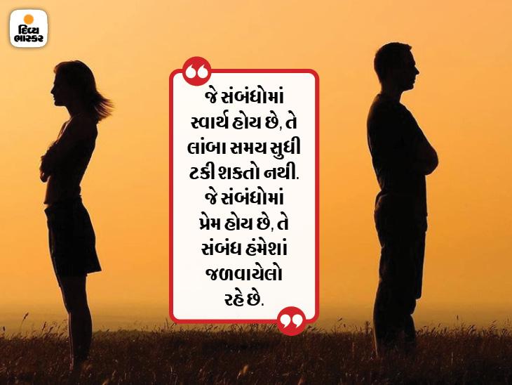 જો આપણી હાજરીથી કોઈ વ્યક્તિ પોતાના દુઃખને ભૂલી જશે તો તે આપણી હાજરીની સાર્થકતા છે|ધર્મ,Dharm - Divya Bhaskar