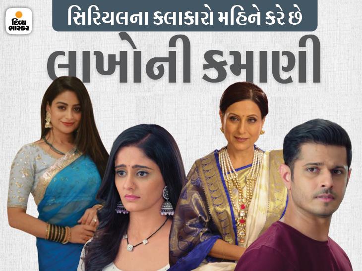 'ગુમ હૈ કિસી કે પ્યાર મેં'ના કલાકારોને મળે છે લાખોમાં ફી, જાણો કોની છે કેટલી ફી ટીવી,TV - Divya Bhaskar