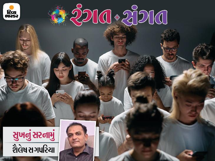 જો જો ટેક્નોલોજીનો અતિરેક માનવતાને મારી ન નાખે રંગત-સંગત,Rangat-Sangat - Divya Bhaskar