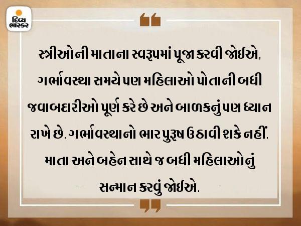 મહિલાઓ 9 મહિના સુધી બાળકને ગર્ભમાં રાખે છે અને બધા કામ પણ કરે છે, માતા સમાન જેવું કોઈ મહાન નથી ધર્મ,Dharm - Divya Bhaskar