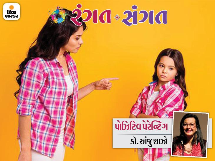 બાળકના પ્રયત્ન અને અથાગ મહેનતને ઓળખી તેને ઇનામ આપો... આત્મવિશ્વાસ વધશે તો જ બાળક સફળ થશે|રંગત-સંગત,Rangat-Sangat - Divya Bhaskar