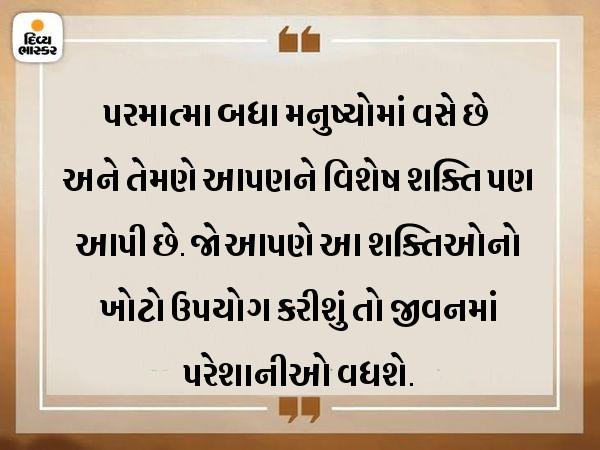 દરેક વ્યક્તિને ભગવાને થોડા ખાસ ગુણ આપ્યાં છે, તેનો દુરૂપયોગ કરવો જોઈએ નહીં ધર્મ,Dharm - Divya Bhaskar