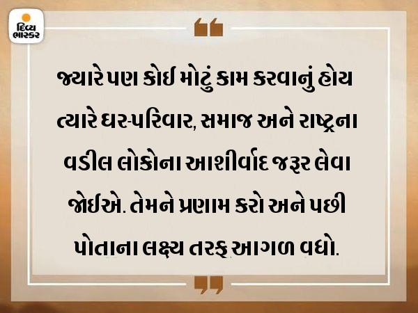 વૃદ્ધોના આશીર્વાદથી આપણો આત્મવિશ્વાસ વધે છે અને સફળતા મળે છે|ધર્મ,Dharm - Divya Bhaskar