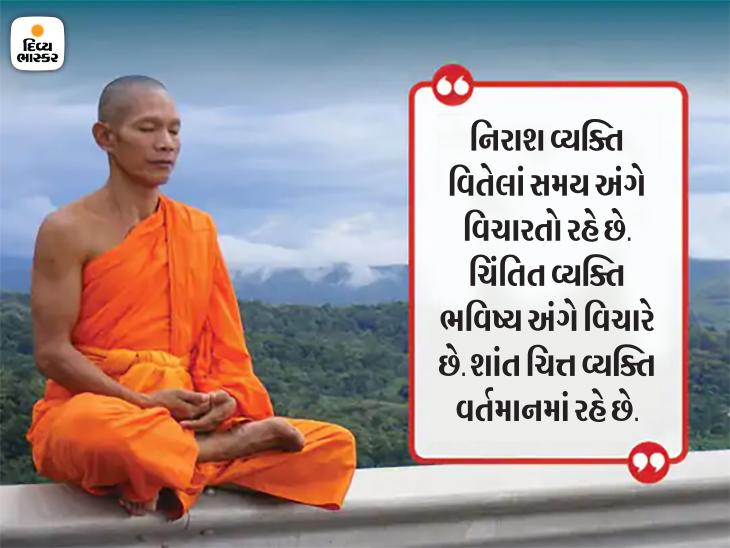 નિરાશ વ્યક્તિ ભૂતકાળ અને ચિંતિત વ્યક્તિ ભવિષ્ય અંગે વિચારે છે, શાંત વ્યક્તિ વર્તમાનમા રહે છે|ધર્મ,Dharm - Divya Bhaskar